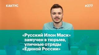 «Русский Илон Маск» замучен в тюрьме