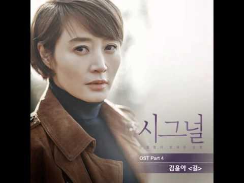 김윤아 - 길 (Signal OST Part.4)