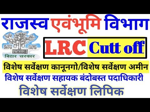 Bihar LRC cutt off|विशेष सर्वेक्षण सहायक बंदोबस्त पदाधिकारी/विशेष सर्वेक्षण कानूनगो/विशेष सर्वेक्षण|
