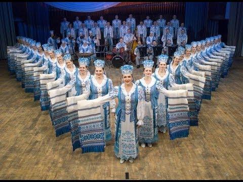 Национальный академический народный хор Республики Беларусь имени Г. И. Цитовича в Смоленске