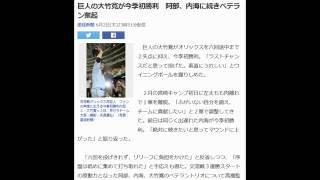 巨人の大竹寛が今季初勝利 阿部、内海に続きベテラン奮起 産経新聞 6月2...