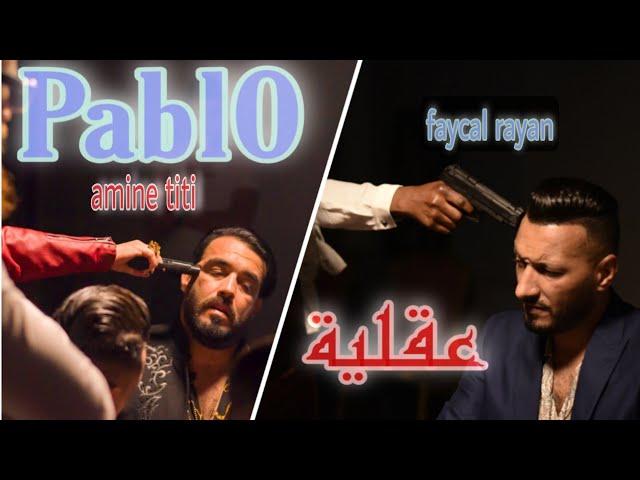 Amine titi duo Faycal rayan (عقلية Pablo) clip officiel