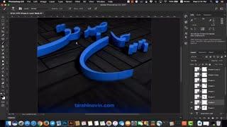 آموزش طراحی اسم سه بعدی در فتوشاپ پیمان صدوق