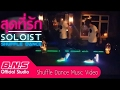 Download สุดที่รัก - SOLOIST [Shuffle Dance Music ] MP3 song and Music Video