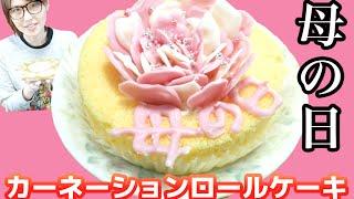 5月8日は・・・「母の日」!ということで、コンビニのロールケーキに...