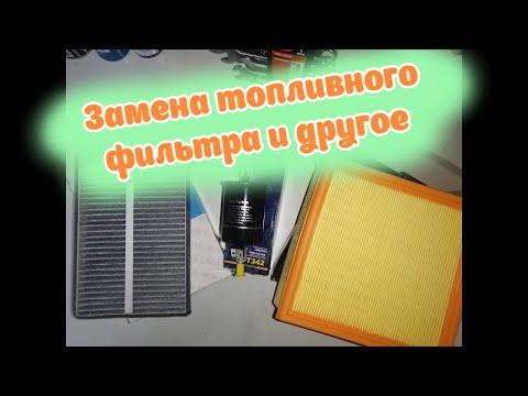 замена топливного фильтра, замена салонного фильтра, замена воздушного фильтра (шевроле нива)