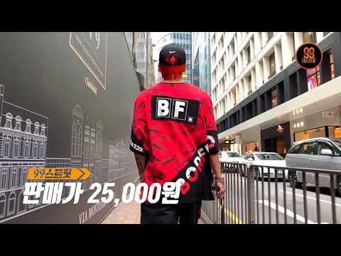 99스트릿패션 / BF 남자 카모 반반 오버핏 반팔티