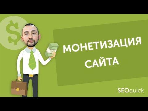 3 простых метода монетизации своего сайта в 2019 | SEOquick