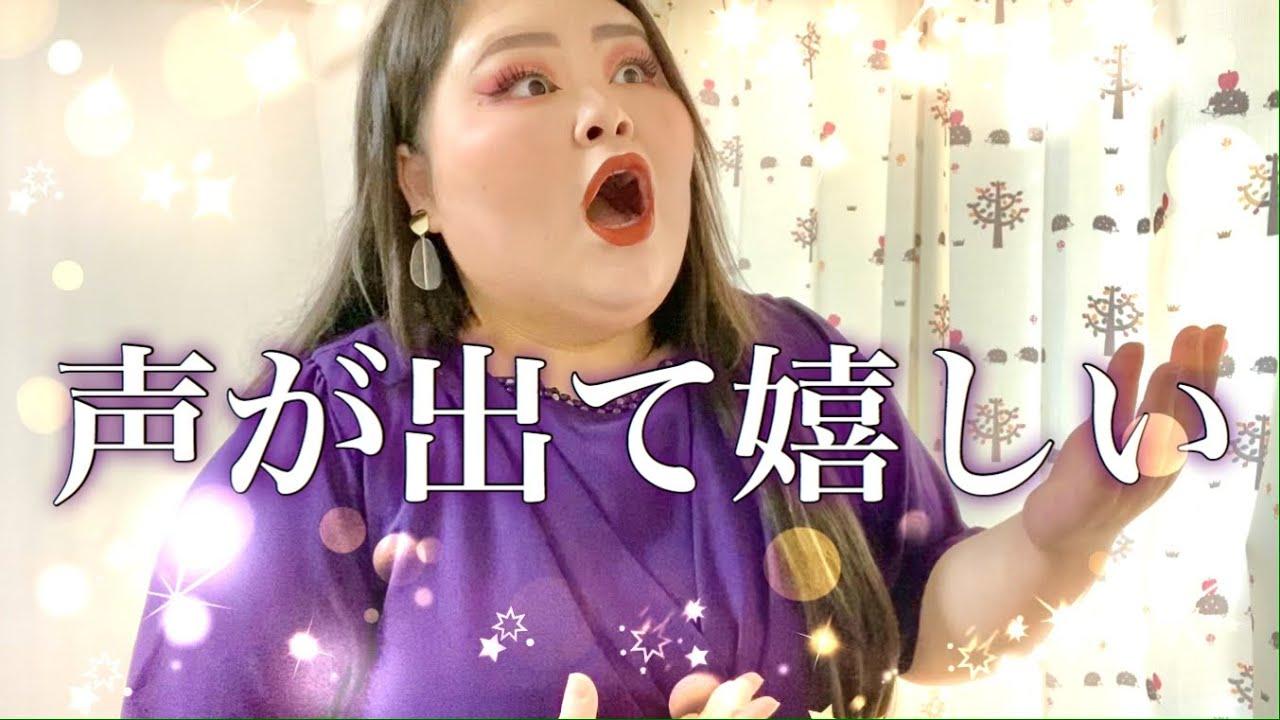 【アァァ〜】風邪治りかけの発声練習。自分の声と向き合い分析する。【声楽】