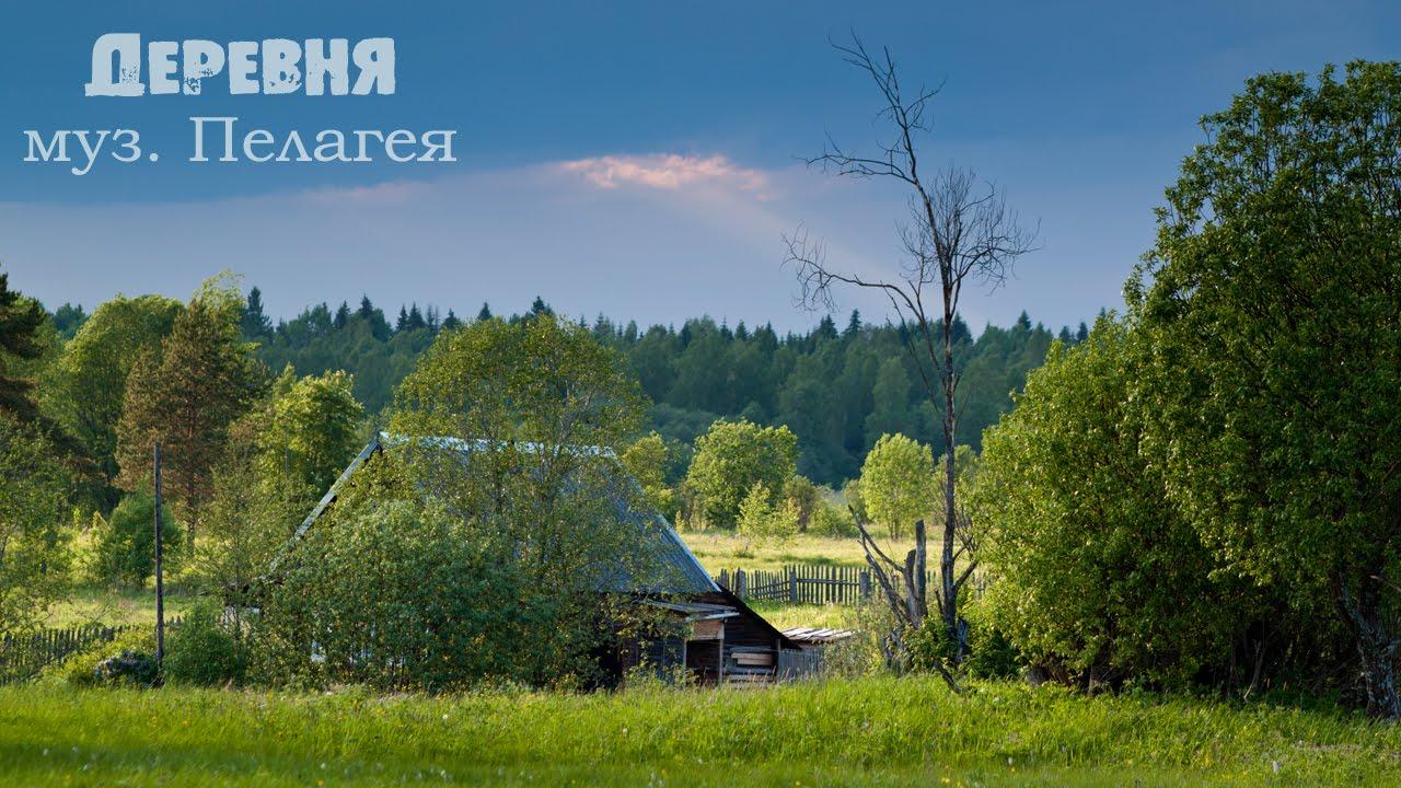 Русская Деревня Видео