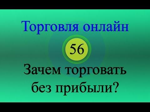 Форекс торговля онлайн 56 - Зачем торговать без прибыли?