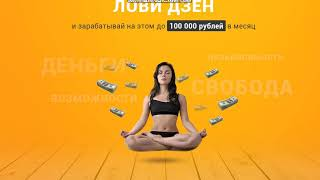 Как зарабатывать на Яндекс Дзен