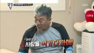 """흰 머리 아빠 성수에게 일침하는 혜빈 """"할배 같아요!"""" [살림하는 남자들] 20190710"""