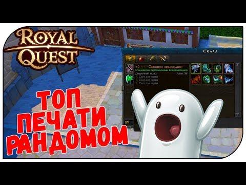 видео: royal quest 😈 ТОП печати рандомом!