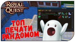 Royal Quest 😈 ТОП печати рандомом!