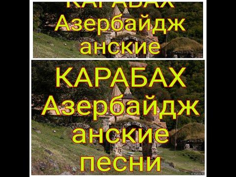 Узбекский музыканты спел про .Карабах Азербайджанские песня