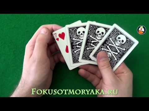 Карточные трюки с картами. Отсчт Алекса Элмсли.Card Tricks Revealed  Tutorial - Elmsley Count