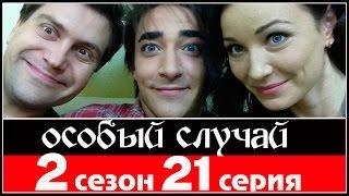 Особый случай 2 сезон 21 эпизод 2014 HDTVRip