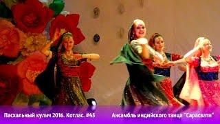 Пасхальный кулич 2016. Котлас #45 Ансамбль индийского танца