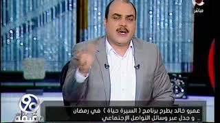 90 دقيقة   د. محمد الباز: