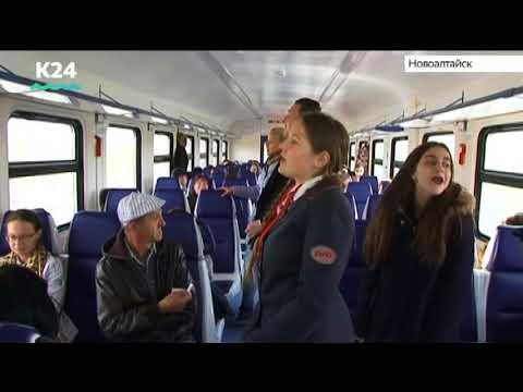 Флешмоб в поезде провели к юбилею Алтайского края