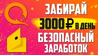 НОВЫЙ САЙТ ДЛЯ ЗАРАБОТКА ПЛАТИТ ОТ 1000 Р ВСЕГО ЗА СУТКИ! ОБЗОР ПРОЕКТА ПРОФИТ ЗДЕСЬ