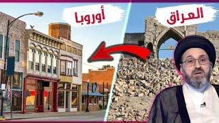 كيف يتحول العراق مثل شعوب اوربا وينتصر على فساد الدولة ؟ | السيد رشيد الحسيني