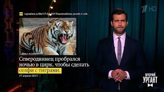 Вечерний Ургант  Новости отИвана (18 04 2017)