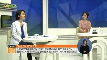 사구체신염- 최혜민 교수(명지병원 신장내과)생방송c&m