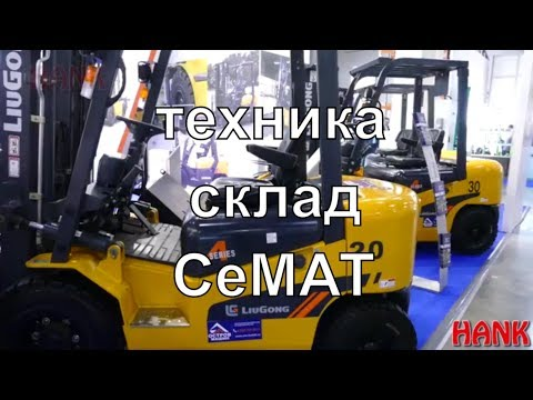 Складская техника. CeMAT 2017