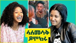 ABYSSINIA VINE  VIDEO TRY NOT TO LAUGH CHALLENGE EP 05