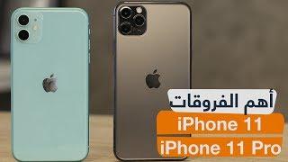 فتح صندوق iPhone 11 واستعراض أهم الفروقات بينه وبين iPhone 11 Pro