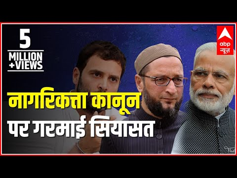 Who Is Telling The Truth Over Citizenship Act? | Namaste Bharat | ABP News