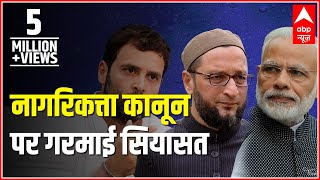 Who Is Telling The Truth Over Citizenship Act?   Namaste Bharat   ABP News