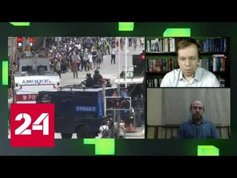 Курс дня. Операция - эскалация: США не верят в автономию Гонконга и грозят санкциями - Россия 24