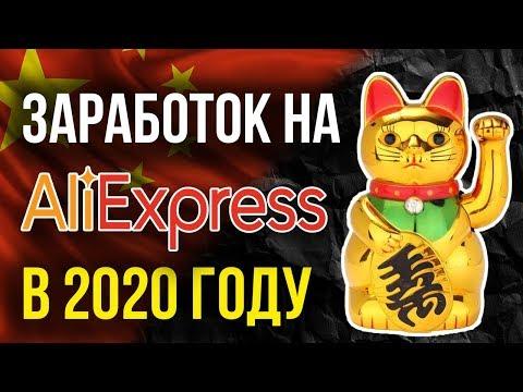 ЗАРАБОТОК НА АЛИЭКСПРЕСС В 2020 ГОДУ - Партнерка EPN, Обучение, Видеокурс