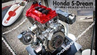 HONDA S660エンジン S-Dream | 421キロオーバー 2016 ボンネビル
