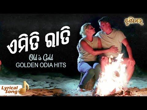 ଏମିତି ରାତି ଶେଯେ ଅଭୁଲା Emiti Rati Seje Abhula (Lyrical Version) Odia Movie - Sautuni (1979)