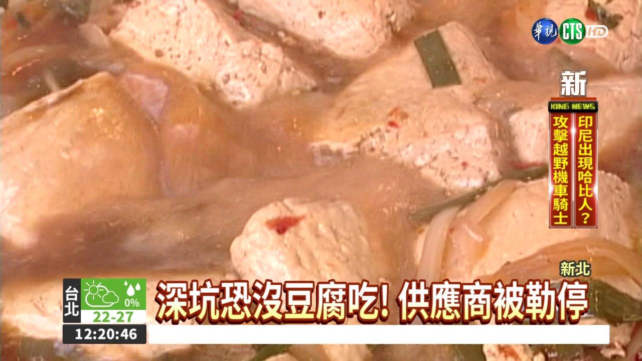 深坑恐沒豆腐吃! 供應商被勒停 - YouTube