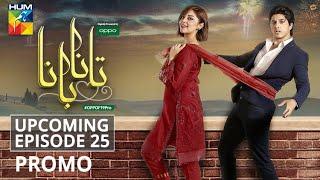 Tanaa Banaa | Upcoming Episode 25 | Promo | Digitally Presented by OPPO | HUM TV | Drama