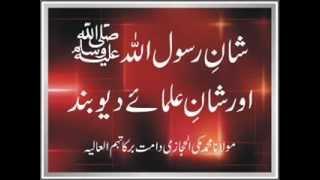 Repeat youtube video Maulana Muhammad Makki Al Hijazi - Shan e Rasool Allah Aur Shan e Ulama e Deoband