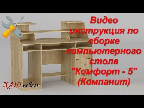 Видео инструкция по сборке компьютерного стола Комфорт -5 (Компанит)