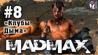 mad Max: Road Warrior  Полное прохождение. Миссия 5. Классика Пустоши
