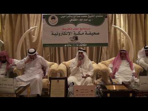 باشراحيل يهاجم الصحافة الورقية ويكرم صحيفة مكة الإلكترونية في منتداه الثقافي ـ الجزء الأول