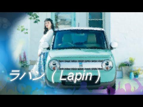 新型  ラパン Lapin 購入