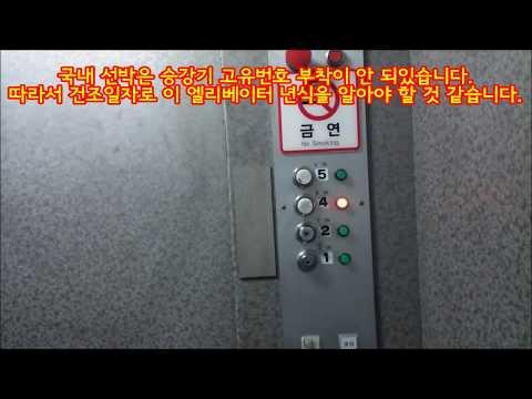 [KOREA Marine elevator]Nippon Elevator at Star Cruise 목포 ~ 제주 간 스타크루즈호 닛폰엘리베이터 탑사기(日本エレベーター)