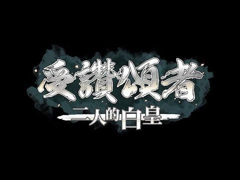 【受讚頌者-二人的白皇】Part.5