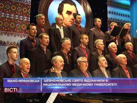 Шевченківське свято відзначили в медуніверситеті