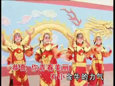 巧千金 Qiao Qian Jin - 小金牛賀年 CNY 2009