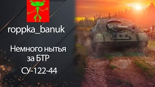 ПТ САУ СУ-122-44 - Немного нытья за БТР  от roppka_banuk [World of Tanks]